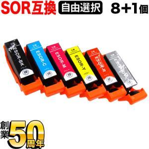 [+1個おまけ] SOR ソリ エプソン用 互換インクカートリッジ 自由選択8+1個セット フリーチョイス 選べる8+1個|komamono
