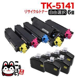 京セラミタ用 TK-5141 リサイクルトナー 自由選択6個セット フリーチョイス 選べる6個セット|komamono