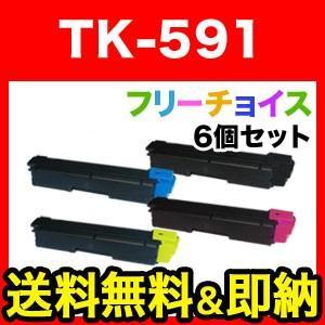 京セラミタ用 TK-591 リサイクルトナー 自由選択6個セット フリーチョイス 選べる6個セット|komamono