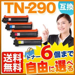 (A4用紙500枚進呈)ブラザー用 TN-290 互換トナー 自由選択6個セット フリーチョイス HL-3040CN MFC-9120CN(メール便不可)(送料無料) 選べる6個セット komamono