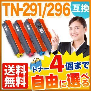 ブラザー用 TN-291BK/296 互換トナー 自由選択4本セット フリーチョイス 選べる4個セッ...