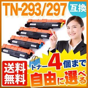 ブラザー用 TN-293BK/297 互換トナー 自由選択4個セット フリーチョイス 選べる4個セッ...