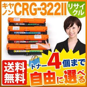 キヤノン(Canon) カートリッジ322II 国産リサイクルトナー CRG-322II 増量 自由選択4個セット フリーチョイス【送料無料】 選べる4個セット|komamono