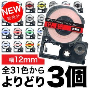 キングジム用 テプラ PRO 互換 テープカートリッジ カラーラベル 12mm 強粘着 フリーチョイス(自由選択) 全19色 色が選べる3個セット|komamono