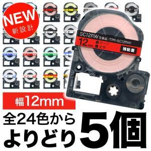 キングジム用 テプラ PRO 互換 テープカートリッジ カラーラベル 12mm 強粘着 フリーチョイス(自由選択) 全19色 色が選べる5個セット|komamono