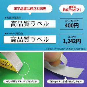 キングジム用 テプラ PRO 互換 テープカートリッジ カラーラベル 12mm 強粘着 フリーチョイス(自由選択) 全19色 色が選べる5個セット|komamono|03