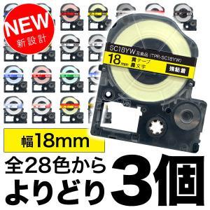 キングジム用 テプラ PRO 互換 テープカートリッジ カラーラベル 18mm 強粘着 フリーチョイス(自由選択) 全19色 色が選べる3個セット|komamono
