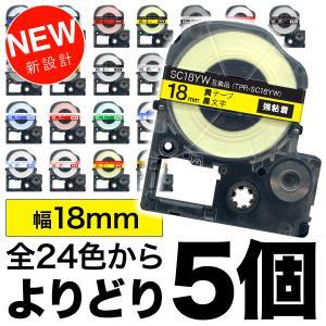 キングジム用 テプラ PRO 互換 テープカートリッジ カラーラベル 18mm 強粘着 フリーチョイス(自由選択) 全19色 色が選べる5個セット|komamono