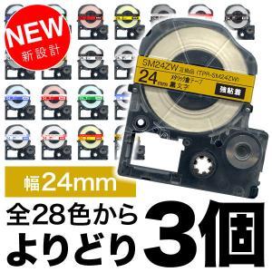 キングジム用 テプラ PRO 互換 テープカートリッジ カラーラベル 24mm 強粘着 フリーチョイス(自由選択) 全19色 色が選べる3個セット|komamono