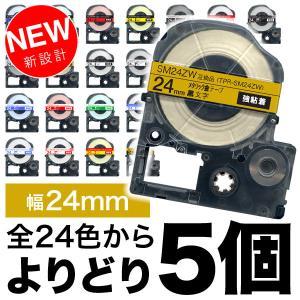 キングジム用 テプラ PRO 互換 テープカートリッジ カラーラベル 24mm 強粘着 フリーチョイス(自由選択) 全19色 色が選べる5個セット|komamono