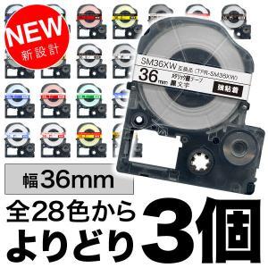 キングジム用 テプラ PRO 互換 テープカートリッジ カラーラベル 36mm 強粘着 フリーチョイス(自由選択) 全19色 色が選べる3個セット|komamono