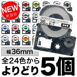 キングジム用 テプラ PRO 互換 テープカートリッジ カラーラベル 36mm 強粘着 フリーチョイス(自由選択) 全19色 (送料無料) 色が選べる5個セット|komamono