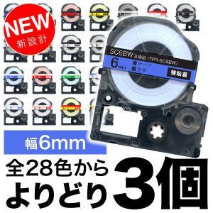 キングジム用 テプラ PRO 互換 テープカートリッジ カラーラベル 6mm 強粘着 フリーチョイス(自由選択) 全19色 色が選べる3個セット|komamono