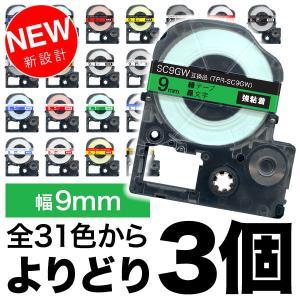 キングジム用 テプラ PRO 互換 テープカートリッジ カラーラベル 9mm 強粘着 フリーチョイス(自由選択) 全19色 色が選べる3個セット|komamono