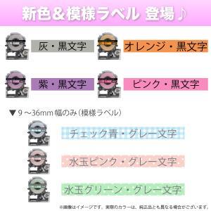 キングジム用 テプラ PRO 互換 テープカートリッジ カラーラベル 9mm 強粘着 フリーチョイス(自由選択) 全24色 色が選べる3個セット komamono 03