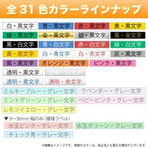 キングジム用 テプラ PRO 互換 テープカートリッジ カラーラベル 9mm 強粘着 フリーチョイス(自由選択) 全24色 色が選べる3個セット komamono 04