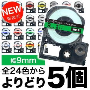 キングジム用 テプラ PRO 互換 テープカートリッジ カラーラベル 9mm 強粘着 フリーチョイス(自由選択) 全19色 色が選べる5個セット|komamono