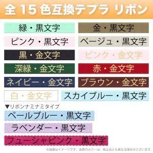 キングジム用 テプラ PRO 互換 テープカートリッジ リボン 12mm フリーチョイス(自由選択) 全3色 色が選べる5個セット komamono 04