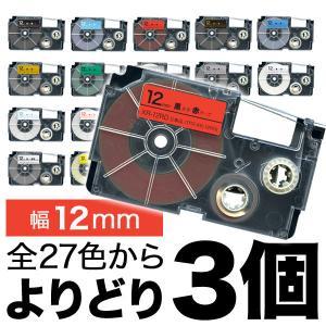 カシオ用 ネームランド 互換 テープカートリッジ 12mm ラベル フリーチョイス(自由選択) 全14色 色が選べる3個セット|komamono