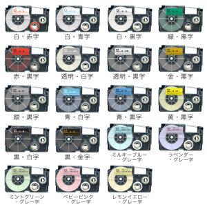 カシオ用 ネームランド 互換 テープカートリッジ 12mm ラベル フリーチョイス(自由選択) 全14色 色が選べる3個セット|komamono|02