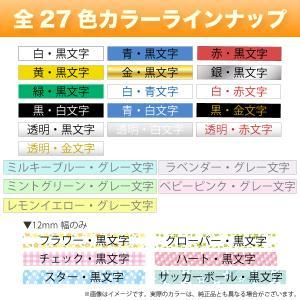 カシオ用 ネームランド 互換 テープカートリッジ 12mm ラベル フリーチョイス(自由選択) 全14色 色が選べる3個セット|komamono|04