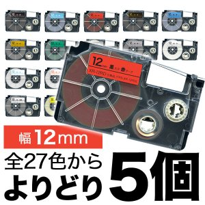 カシオ用 ネームランド 互換 テープカートリッジ 12mm ラベル フリーチョイス(自由選択) 全14色 色が選べる5個セット|komamono