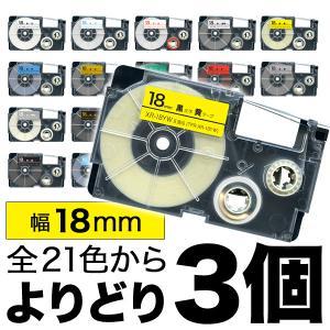 カシオ用 ネームランド 互換 テープカートリッジ 18mm ラベル フリーチョイス(自由選択) 全14色 色が選べる3個セット|komamono
