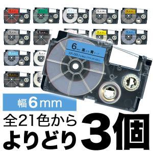 カシオ用 ネームランド 互換 テープカートリッジ 6mm ラベル フリーチョイス(自由選択) 全14色 色が選べる3個セット|komamono