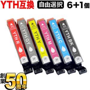 [+1個おまけ] YTH(ヨット) エプソン用 互換 インク 自由選択6+1個セット フリーチョイス (EP-10VA・EP-30VA) 選べる6+1個|komamono
