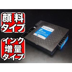 リコー用 GC21H互換インク Lサイズ 顔料シアン GC21CH 増量タイプ 顔料シアン(ジェルインク)|komamono