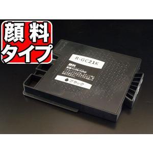 リコー用 GC21互換インク 顔料ブラック GC21K LAWSONモデル対応|komamono