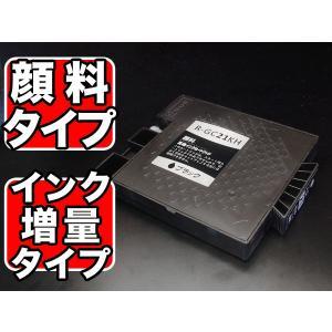 リコー用 GC21H互換インク Lサイズ 顔料ブラックGC21KH 増量タイプ 顔料ブラック(ジェルインク) komamono