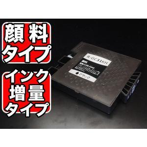 リコー用 GC31H互換インク Lサイズ 顔料ブラック GC31KH 増量タイプ 顔料ブラック(ジェルインク) komamono
