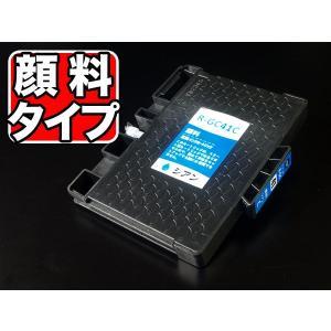 リコー用 互換インクカートリッジ 顔料シアン GC41C 顔料シアン(ジェルインク)|komamono