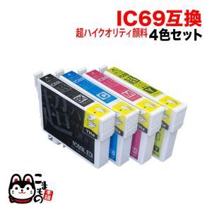 IC69 エプソン用 超ハイクオリティ顔料タイプ 互換 インク 顔料4色セット 増量ブラック 高品質顔料4色セット|komamono