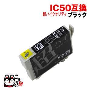 ICBK50 エプソン用 IC50 互換インクカートリッジ 超ハイクオリティ ブラック|komamono