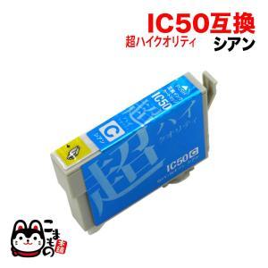 ICC50 エプソン用 IC50 互換インクカートリッジ 超ハイクオリティ シアン|komamono