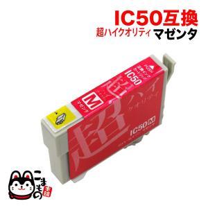 ICM50 エプソン用 IC50 互換インクカートリッジ 超ハイクオリティ マゼンタ|komamono