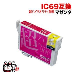 ICM69 エプソン用 IC69 互換インクカートリッジ 超ハイクオリティ顔料 マゼンタ 顔料マゼンタ|komamono