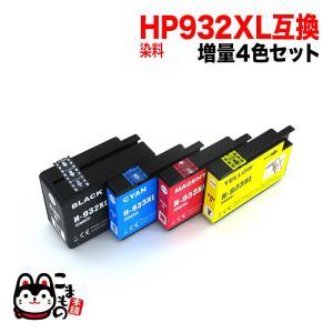 hp HP932XL HP933XL 互換インク増量4色セット Officejet 6100 Officejet 6700 Premium Officejet(ICチップ付)(残量表示対応)(送料無料) 増量4色セット|komamono