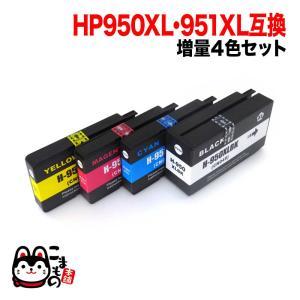 hp HP950XL HP951XL 互換インク 増量タイプ 4色セット Officejet Pro 8100 Officejet Pro 8600(ICチップ付)(残量表示対応)(送料無料) 増量4色セット|komamono