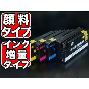hp HP950XL HP951XL 互換インク 増量顔料タイプ 4色セット【ICチップ付】【残量表示対応】【送料無料】 増量顔料4色セット