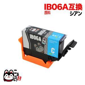 IB06CA エプソン用 IB06 メガネ 互換インクカートリッジ 顔料 シアン 顔料シアン komamono