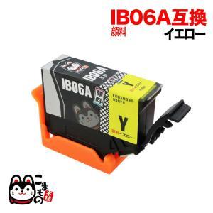 IB06YA エプソン用 IB06 メガネ 互換インクカートリッジ 顔料 イエロー 顔料イエロー komamono