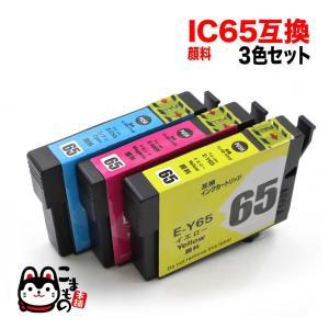 ICC65/ICM65/ICY65 エプソン用 IC65 互換インクカートリッジ 顔料 3色セット(シアン、マゼンタ、イエロー)|komamono