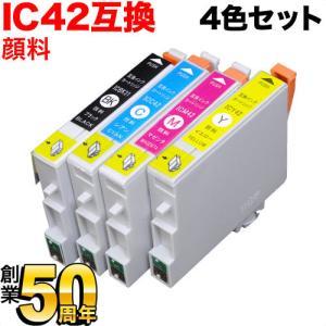 IC4CL42 エプソン用 IC42 互換インクカートリッジ 顔料 4色セット komamono
