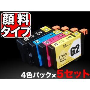 IC4CL6162 エプソン用 IC61・62 互換インク 顔料 4色×5セット 4色×5(全色顔料)|komamono