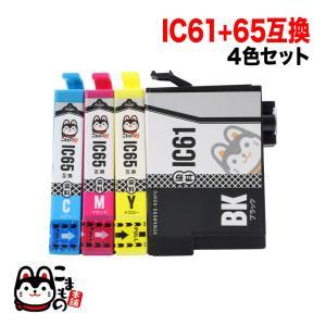 IC61・IC65 エプソン用 互換 インクカートリッジ 4色セット IC4CL6165|komamono