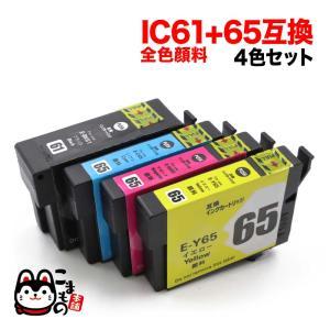 IC61・IC65 エプソン用 互換 インクカートリッジ 全色顔料 4色セット IC4CL6165 顔料4色セット|komamono