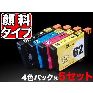 IC4CL62 エプソン用 IC62 互換インクカートリッジ 全色顔料 4色×5セット 4色×5セット(全色顔料)|komamono